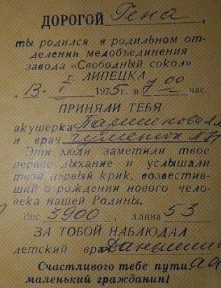 Замечательная выписка из роддома. СССР.
