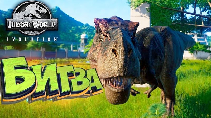 Ти РЕКС VS СПИНОЗАВР - Jurassic World EVOLUTION - Прохождение 17