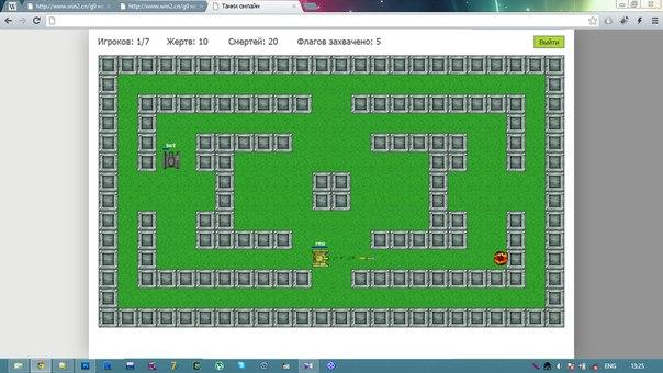 Веб–интерфейс для онлайн игры по мотивам battle city Непосредственно игра