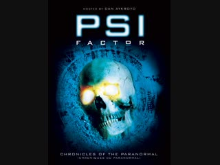 Пси Факторs / PSI Factor Chronicles of the Paranormal / s01 e08