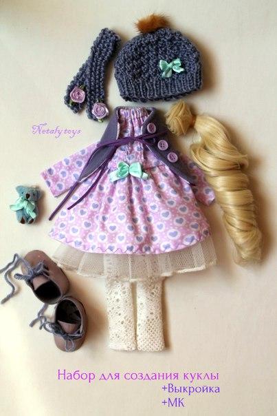 Наборы для создания кукол
