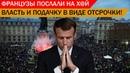 «ВСЕ УЖЕ ДОСТАЛО» ПРОТЕСТУЮЩИЕ ВО ФРАНЦИИ «ЖЕЛТЫЕ ЖИЛЕТЫ» ТРЕБУЮТ ОТСТАВКИ МАКРОНА