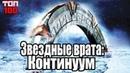 Звездные врата: Континуум/Stargate: Continuum (2008).ТОП-100. Трейлер