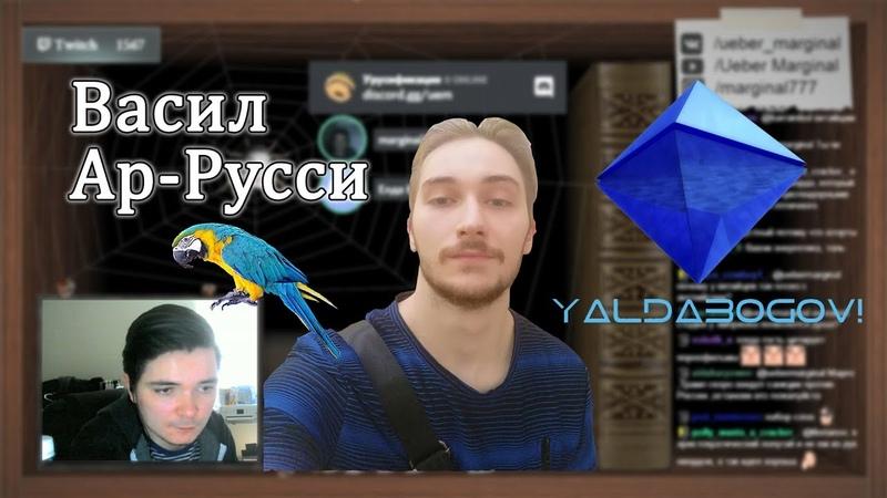 Философская конфа: Маргинал, Елда Богов (Васил) и его попугай