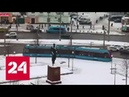 Москвичи оценили трамваи на Тверской Заставе Россия 24