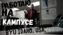 Работаю на кампусе BYU IDAHO. USA. VLOG 55