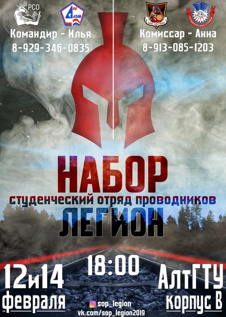 "Афиша СОП ""Легион"" Набор 2019"
