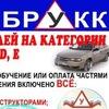 Автошкола БРУКК Кумертау