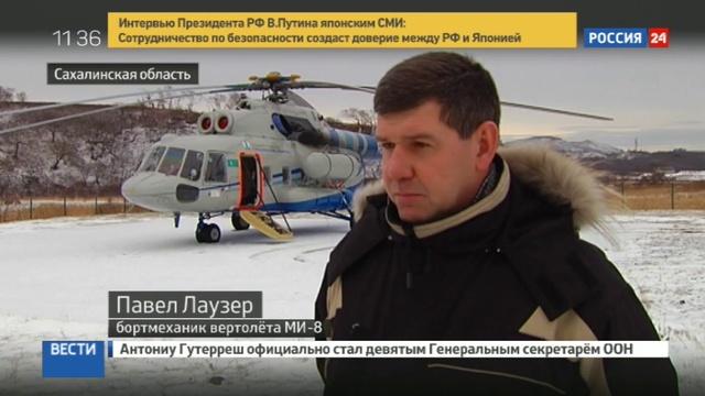Новости на Россия 24 • Курильские острова станут доступнее