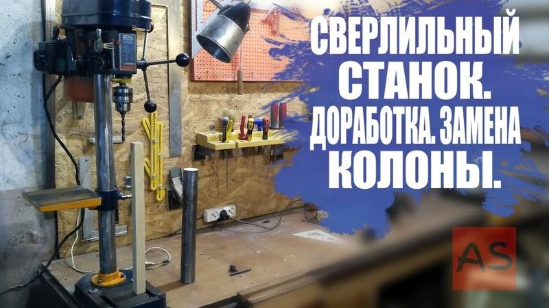 Сверлильный станок Доработка Замена колоны и усиление робочего столика Часть №2