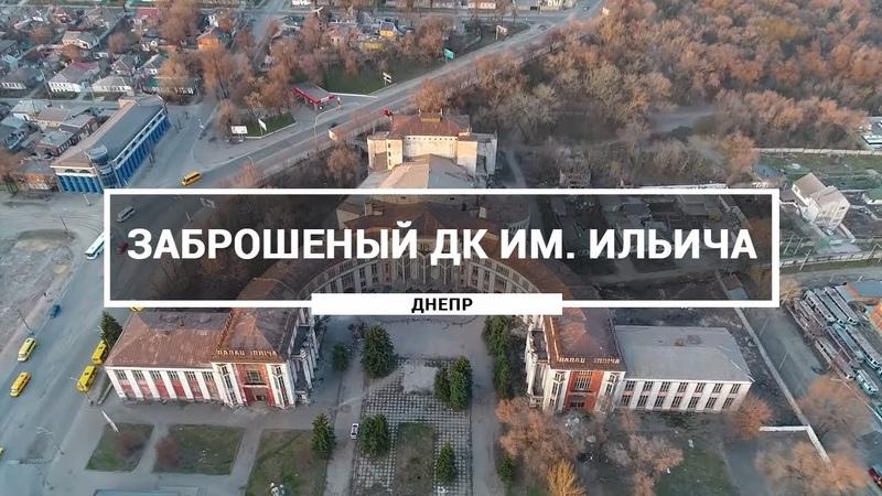 Заброшенный Дворец культуры имени Ильича, Днепр. Как выглядит ДК Ильича с высоты