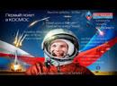 12 апреля 1961 г. Юрий Гагарин - первый полет человека в космос [NR]