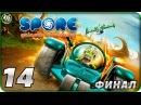 Spore Galactic Adventures ➪ ФИНАЛ Серия 14 ➪ Третья планета от Солнца