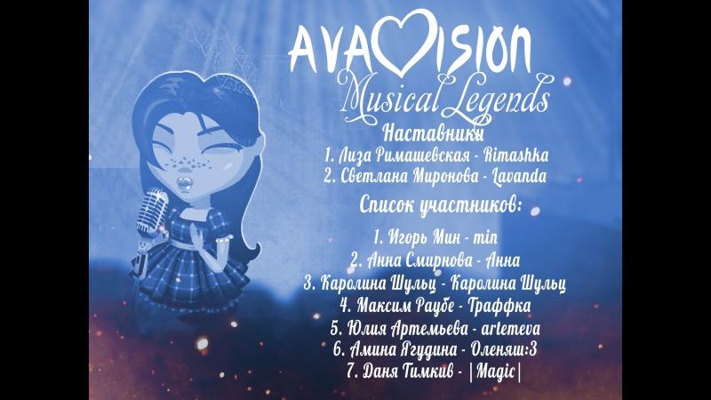 Ававидение - 3. 1 - этап. Команда Musical legends.