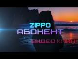 ZippO - Абонент (КЛИП) ✌