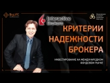 Лучшие брокеры. Обзор Интерактив Брокер. Interactive Brokers. TWS. Инвестирование в акции