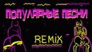 РЕМИКС НА ИЗВЕСТНЫЕ ПЕСНИ ! ДИСКОТЕКА - Russian Eurodance Remix 2018