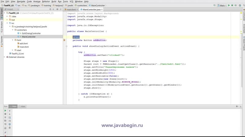 15 - JavaFX. Аннотация @FXML