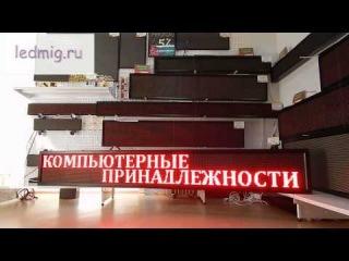 Световая реклама бегущая строка Тюмень Изготовление и монтаж