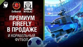 Премиум Firefly в продаже и корабельный футбол - Танконовости №226 [World of Tanks]