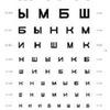 Восстановление зрения, коррекция зрения