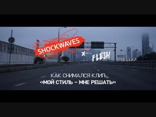 Как снимался клип Shockwaves x FLESH Мой стиль - мне решать