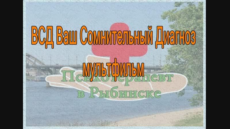 ВСД Ваш Сомнительный Диагноз мультфильм БР