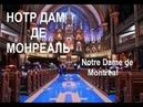 Нотр дам де Монреаль,звучит орган собора, Notre Dame de Montreal