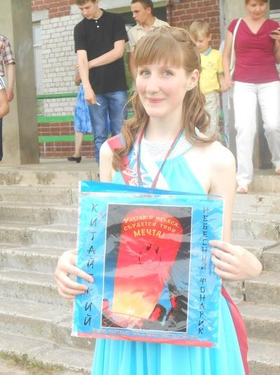 Александра Трусова, 4 ноября 1995, Одинцово, id91135500