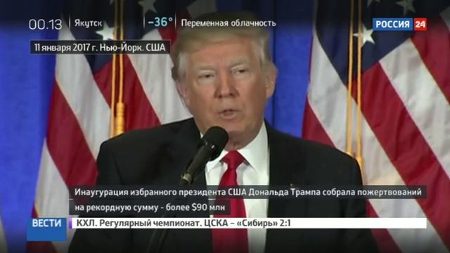 Новости на Россия 24 • Гулять, так гулять для инаугурации Трампа собрана рекордная сумма в $90 миллионов
