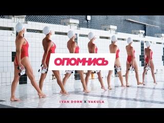 Премьера клипа! Иван Дорн / Ivan Dorn  Опомнись (feat. Vakula)