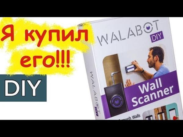 Уникальная приставка к смартфону WALABOT DIY. Стройхак