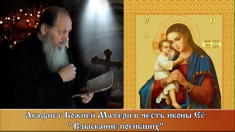 Акафист Божией Матери в честь иконы Её Взыскание погибших о Владимир Головин