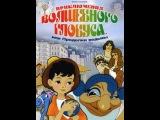 Фильм «Приключения волшебного глобуса или проделки ведьмы» на Now.ru