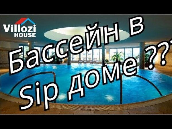 Как живется в СИП доме, в котором внутри построили бассейн. Экскурсия. Виллози Хаус- теплые дома.