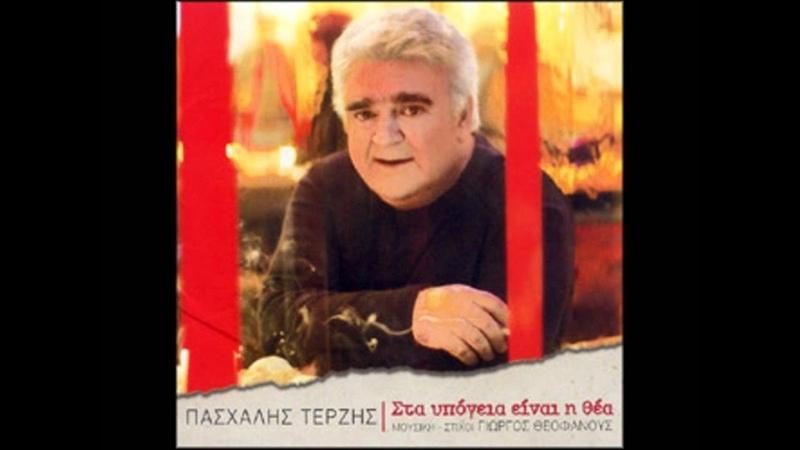 Pasxalis Terzis - Den Milame 2004 (Cd Rip) HQ