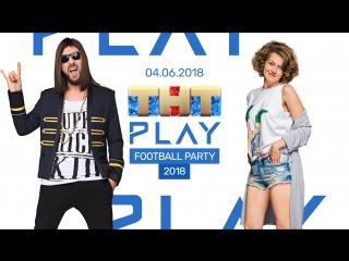 Тнт play - football party 2018: андрей шелков и катя шумакова (день 1)