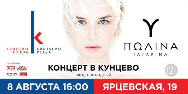 8 августа Полина будет выступать в МФК «Кунцево Плаза» (Москва).