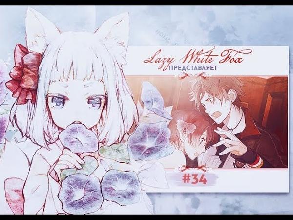 Re:Birthday Song ~Koi o Utau Shinigami~ 34 [Рут Сюна - Идеальная финальная точка в спектакле]