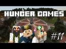 Minecraft Hunger Games #11 - НЕОЖИДАННО | Майнкрафт Голодные Игры