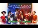 GoldenAgeSims Детки из класса 402 подросли Анонс 3 серии