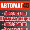 АВТОМАГ45(Авточехлы,автоаксессуары,автоэмали)