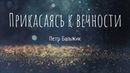 Петр Бальжик НОВЫЙ АЛЬБОМ Прикасаясь к вечности