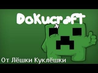 4 - Dokucraft  - Обзор текстур паков на Minecraft от Лешки Куклешки