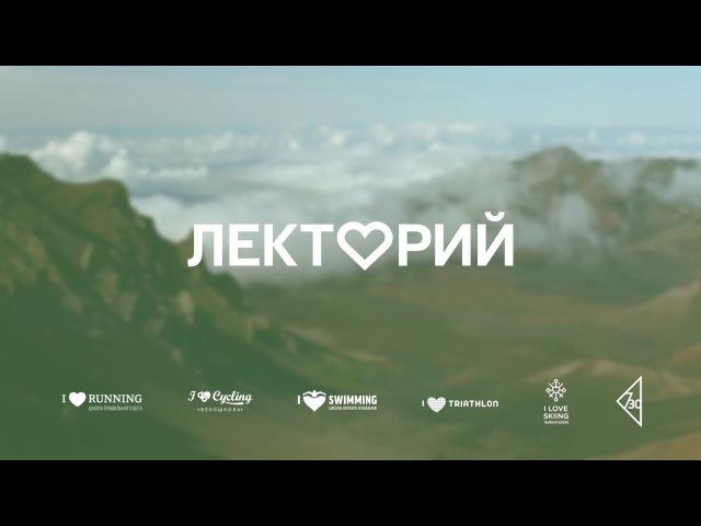 IRONMAN по-сибирски. Людмила Воронова. Лекторий I Love Running Новосибирск
