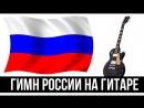 Гимн России на гитаре (рок версия)