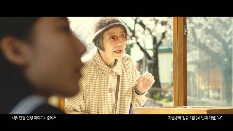'앙: 단팥 인생 이야기' 가을방학 콜라보 MV 공개!