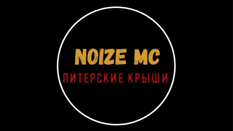 Noize MC Питерские крыши