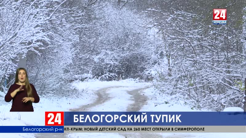 Под Белогорском полсела отрезаны от цивилизации из за аварийного моста