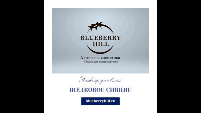 Blueberry Hill - Шелковое сияние